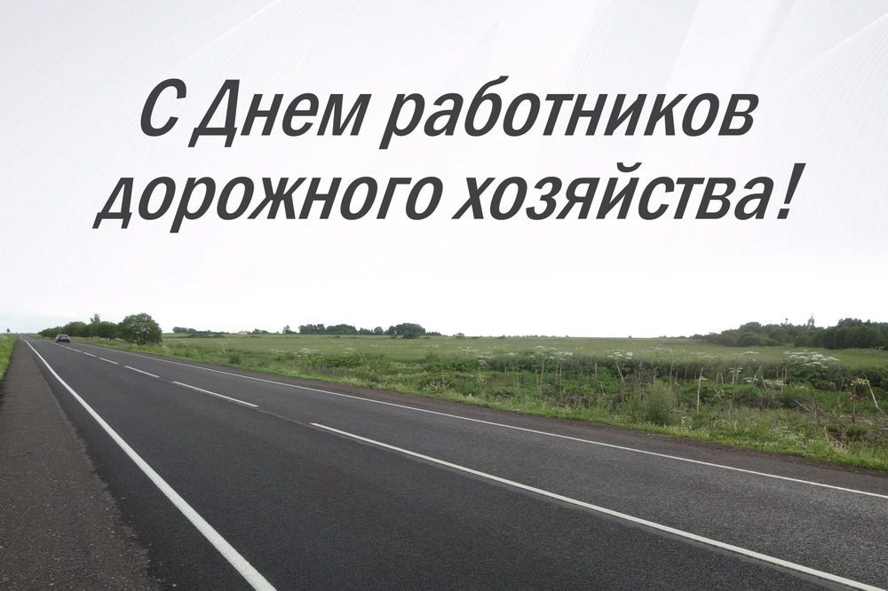 День работников дорожного хозяйства России 2020