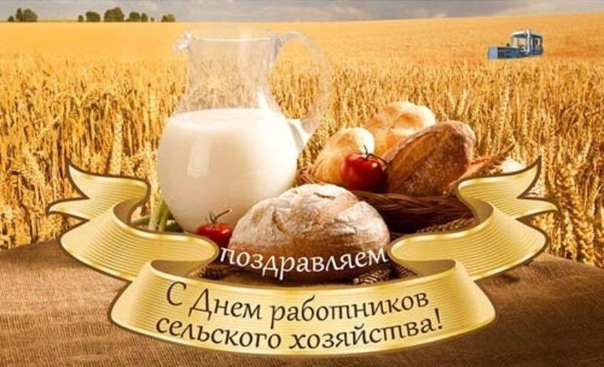 День работников сельского хозяйства перерабатывающей промышленности
