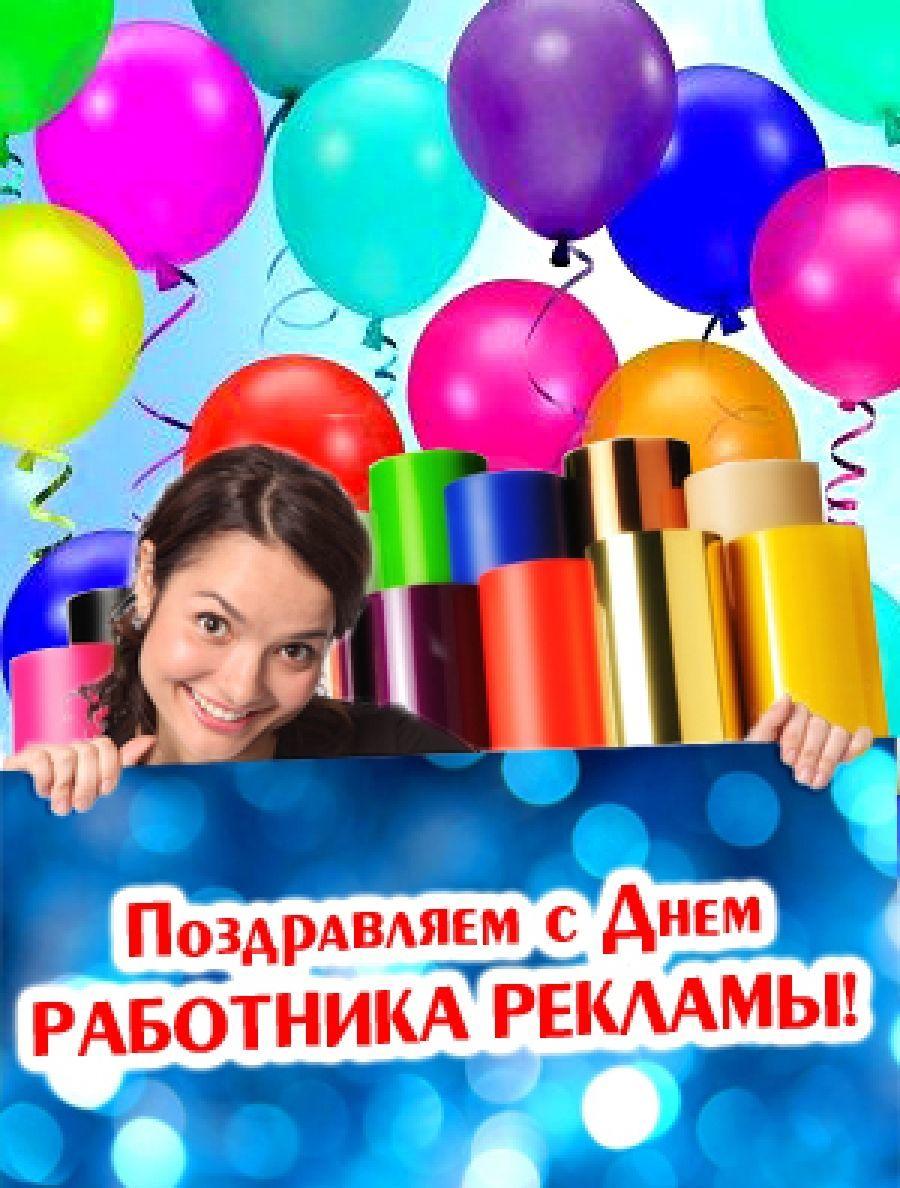 День рекламщика прикольные картинки открытки поздравления