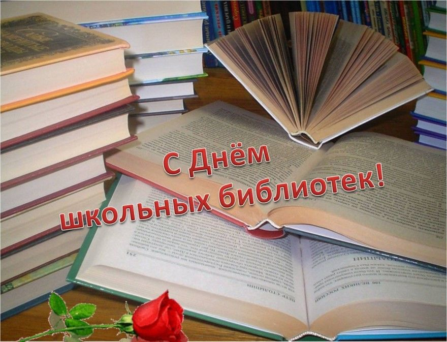 День школьных библиотек 2019 России международный