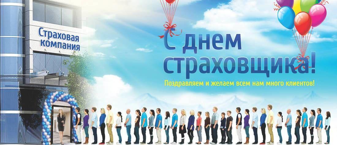День страховщика в России, в 2020 году какого числа? Ответ найдете у нас на странице. Самые красивые картинки, открытки, поздравления.