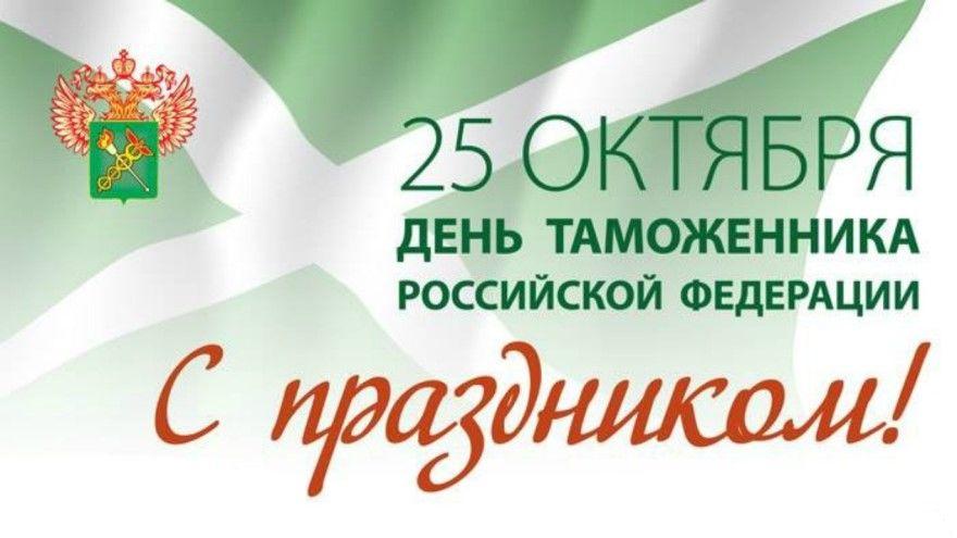 День таможенника 2019 России поздравления