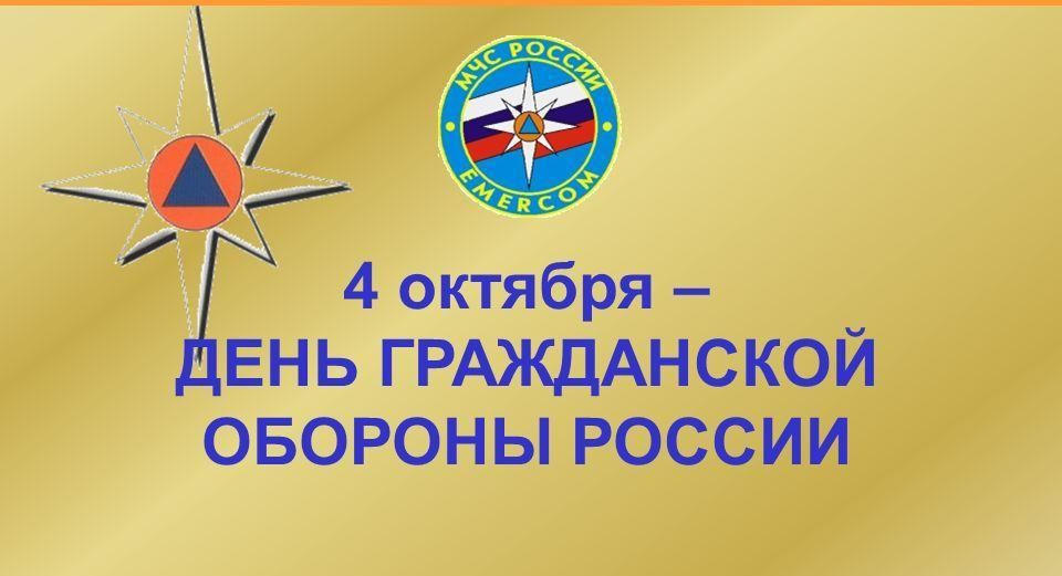 День гражданской обороны МЧС в России, в 2020 году какого числа отмечают? Ответ найдете у нас на странице. Картинки, открытки, поздравления.
