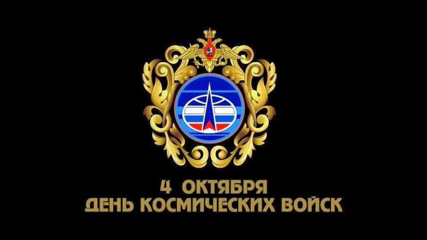 День космических войск России 2020 году какого числа