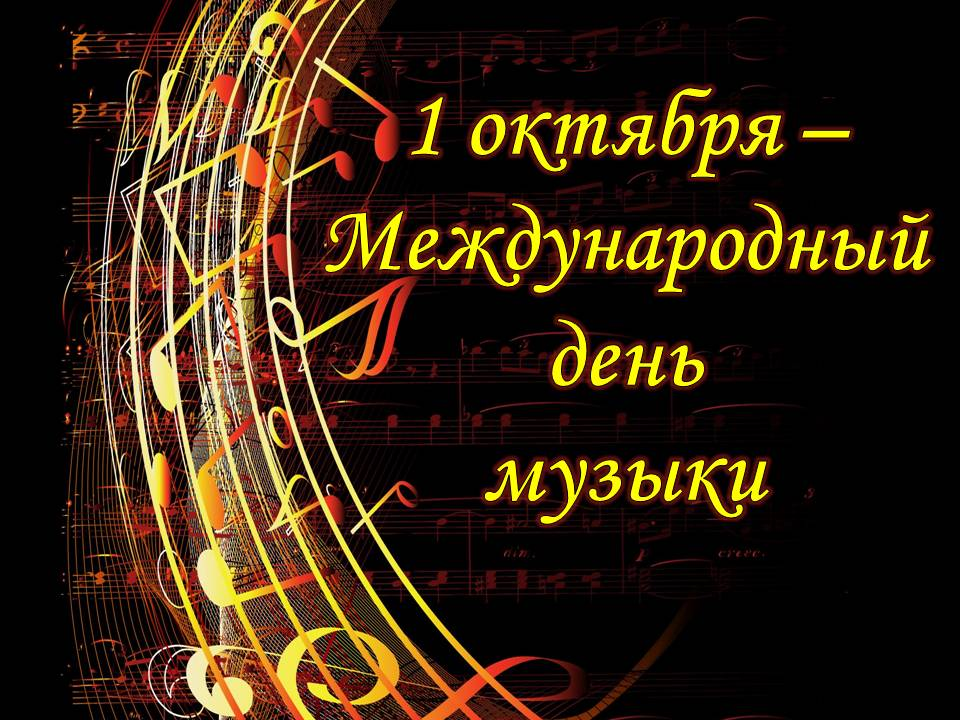 Международный день музыки 2019 открытки