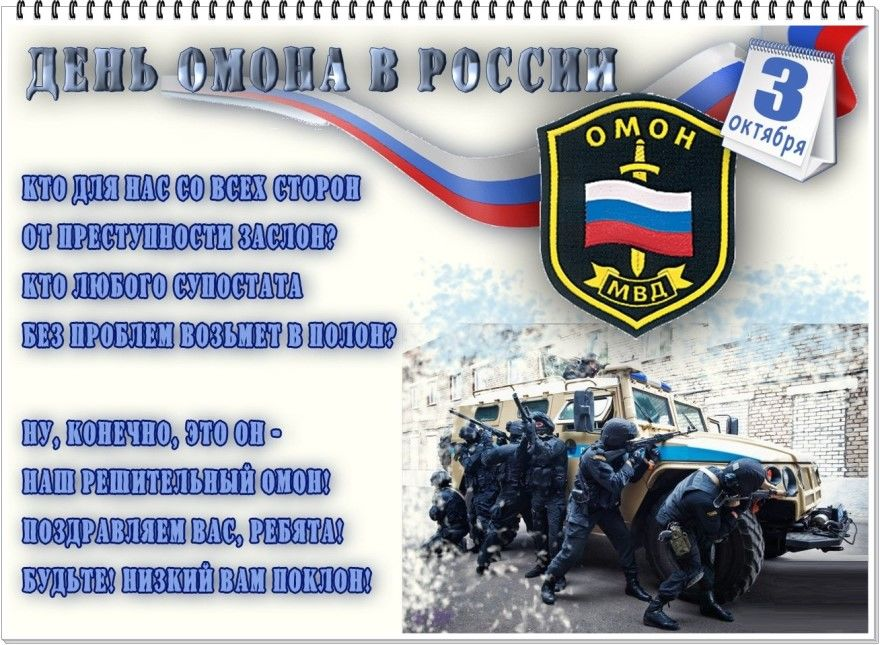 День ОМОНа России 2020 году какого числа