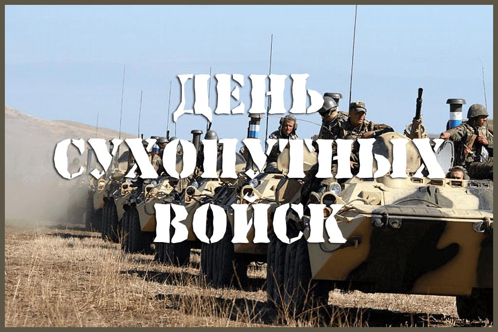 1 октября праздник день сухопутных войск России