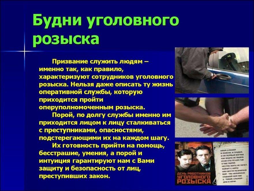 День уголовного розыска в России, в 2020 году какого числа отмечают? Ответ найдете у нас на странице. Картинки, открытки, поздравления.