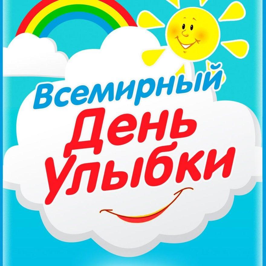 Всемирный день улыбки какого числа картинки открытки