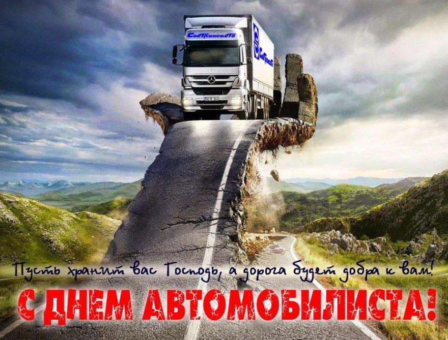 Праздник день автомобилиста в России 25 октября