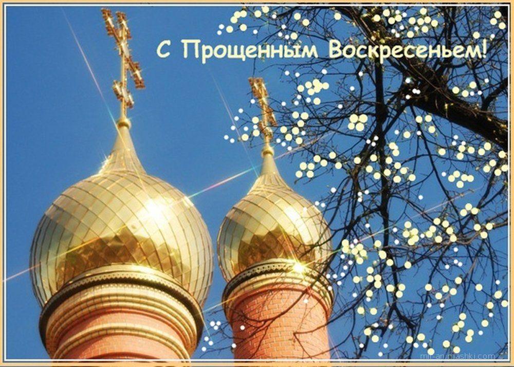 Какое воскресенье прощеное 2019 России число