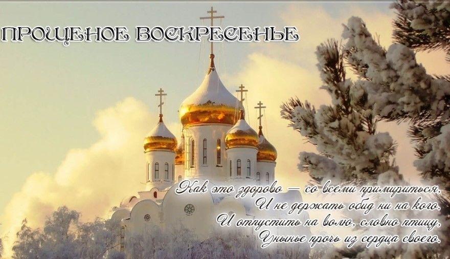 Открытки Прощеное воскресенье стихи короткие скачать