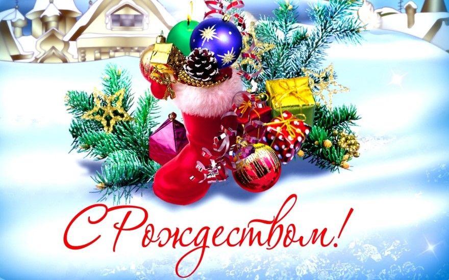 Колядки Рождество Христово детские русские короткие