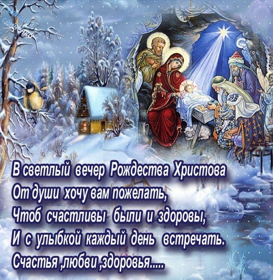 Поздравления Рождеством Христовым скачать бесплатно стихи