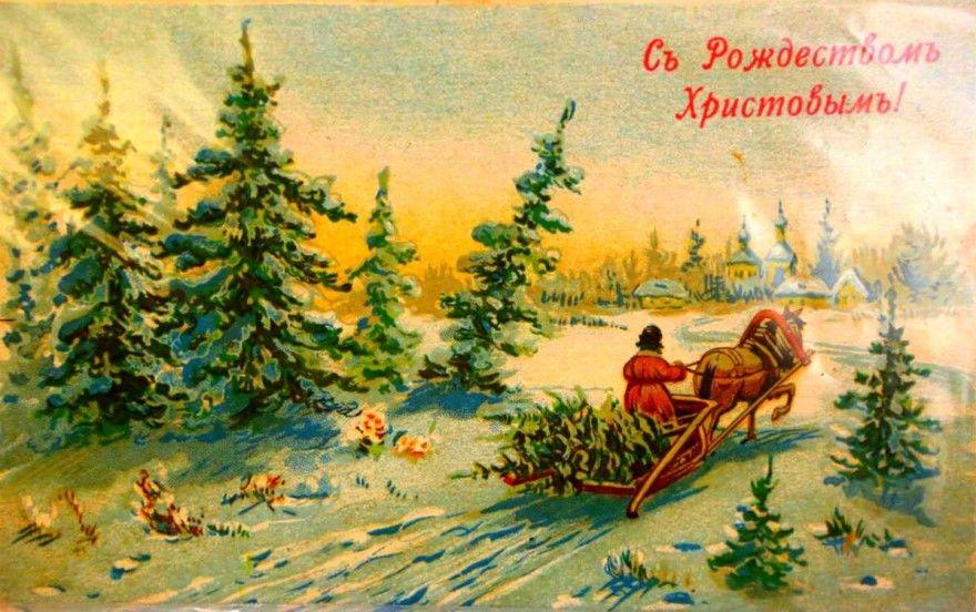 Старинные открытки Рождеством Христовым русские Новым годом