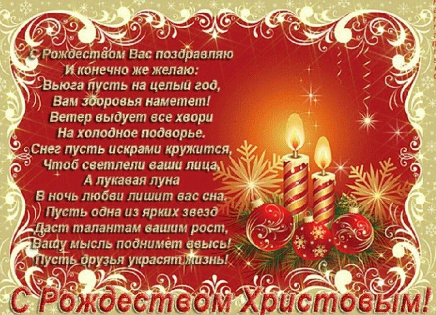 Стихи Рождество Христово для детей короткие