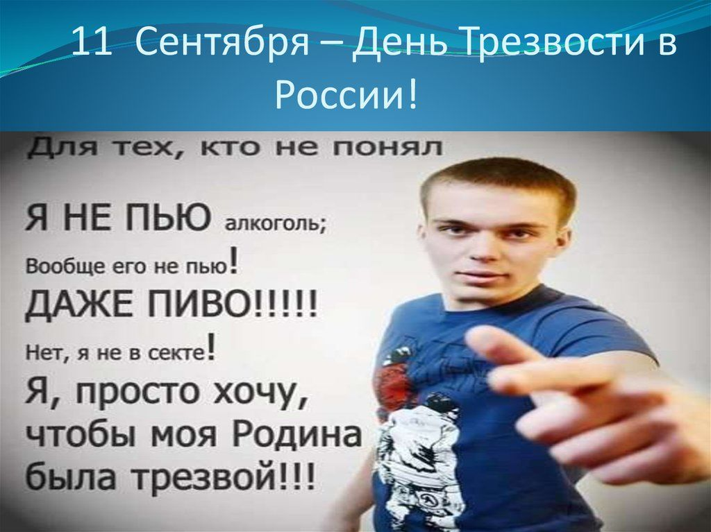 11 сентября какой праздник России 2021 день трезвости