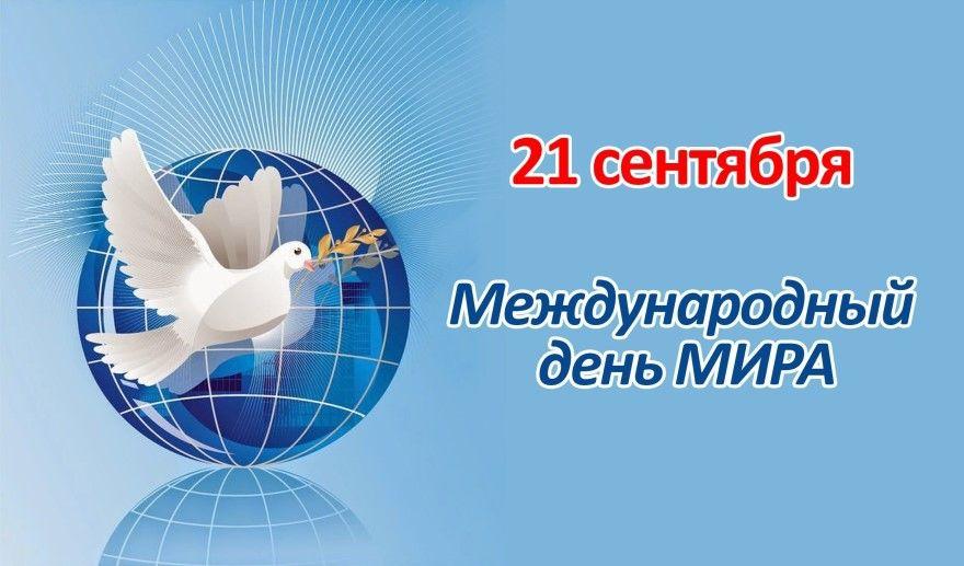 Праздник 21 сентября какой 2019 России