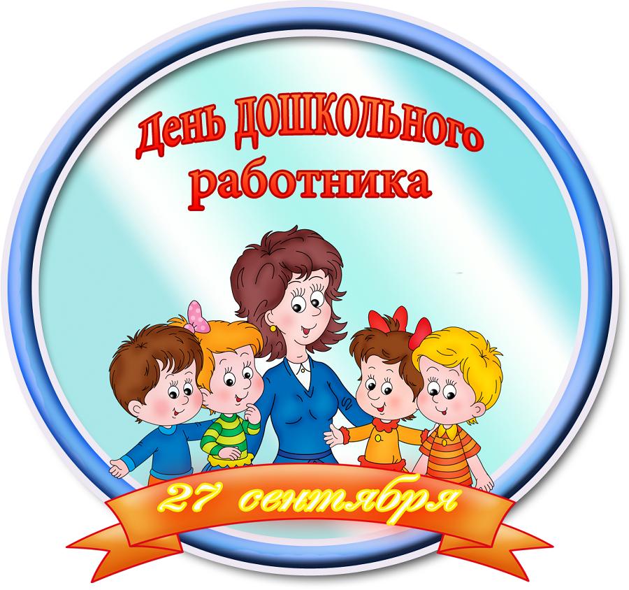 С днем воспитателя картинки детского сада скачать