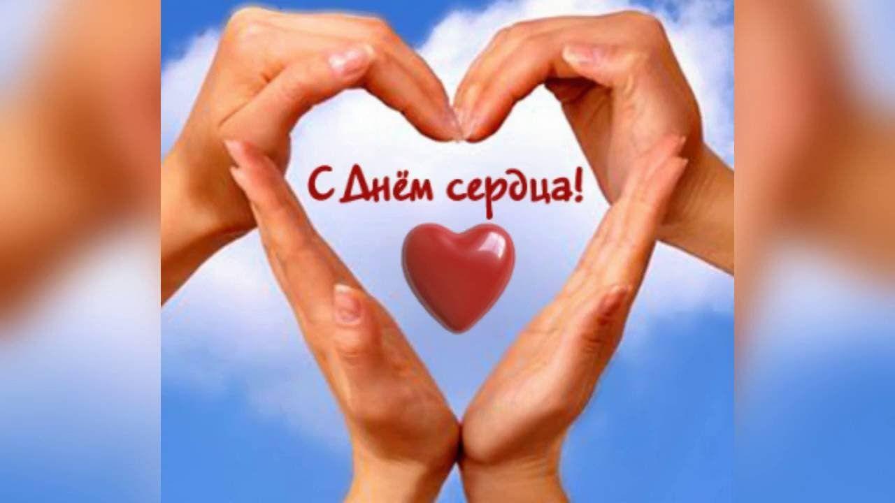 Какого числа всемирный день сердца? Всемирный день сердца в 2020 году - 29 сентября. Картинки здорового сердца.