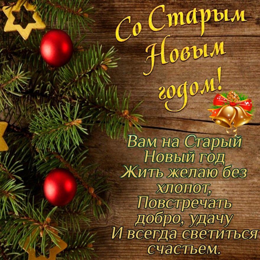 Старый Новый год стихи короткие для детей