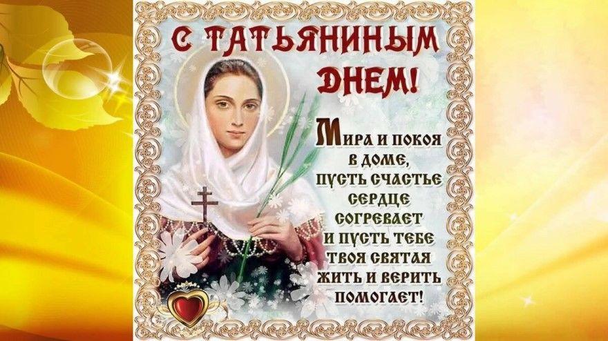 Татьянин день открытки красивые поздравления стихи проза