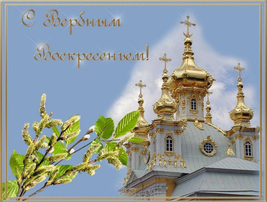 Вербное воскресенье красивые открытки картинки поздравления