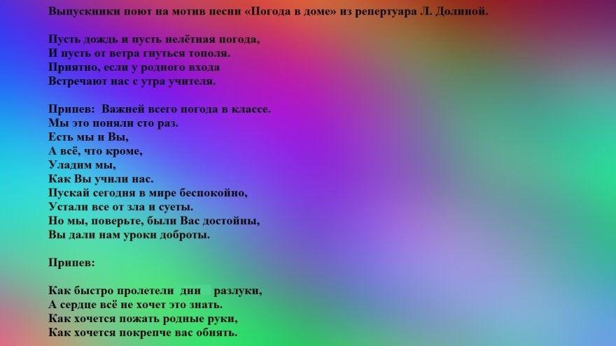 Песни выпускной 11 класс переделанные текст