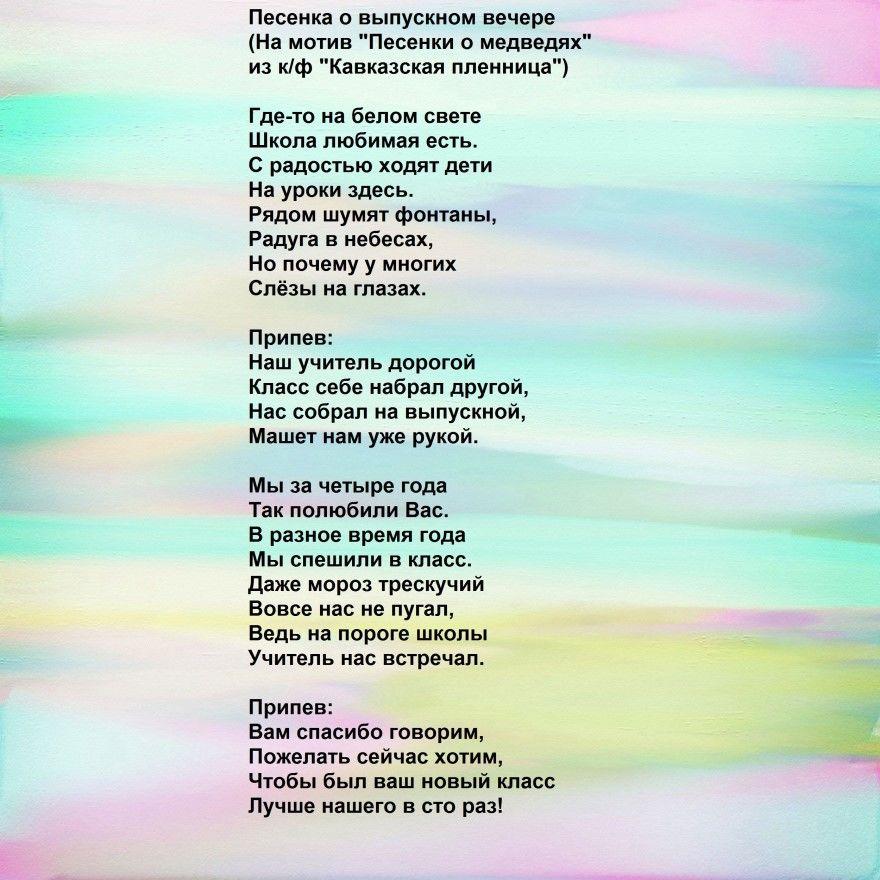 Песни выпускной 9 класс переделанные текст