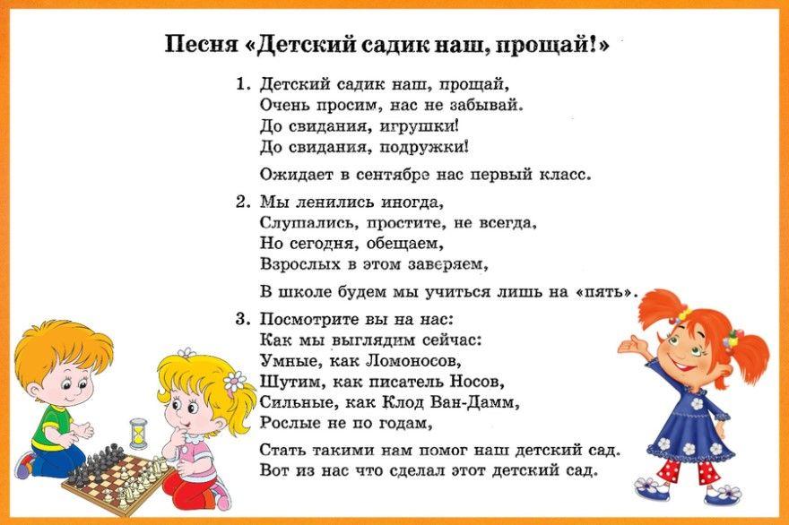Песни на выпускной в детском саду переделанные текст