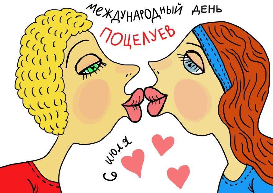 Всемирный день поцелуя 6 июля в прозе