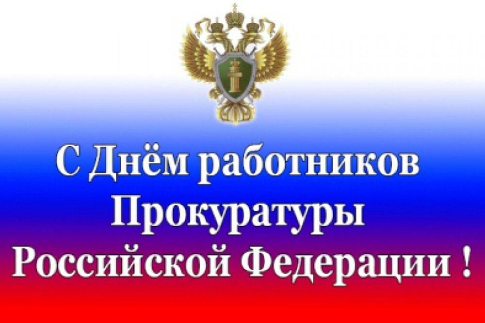 День прокуратуры открытки картинки поздравления 12 января