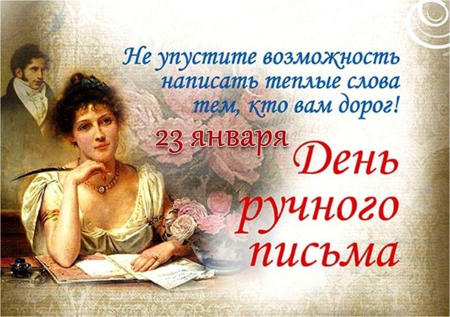 День ручного письма открытки картинки праздник России