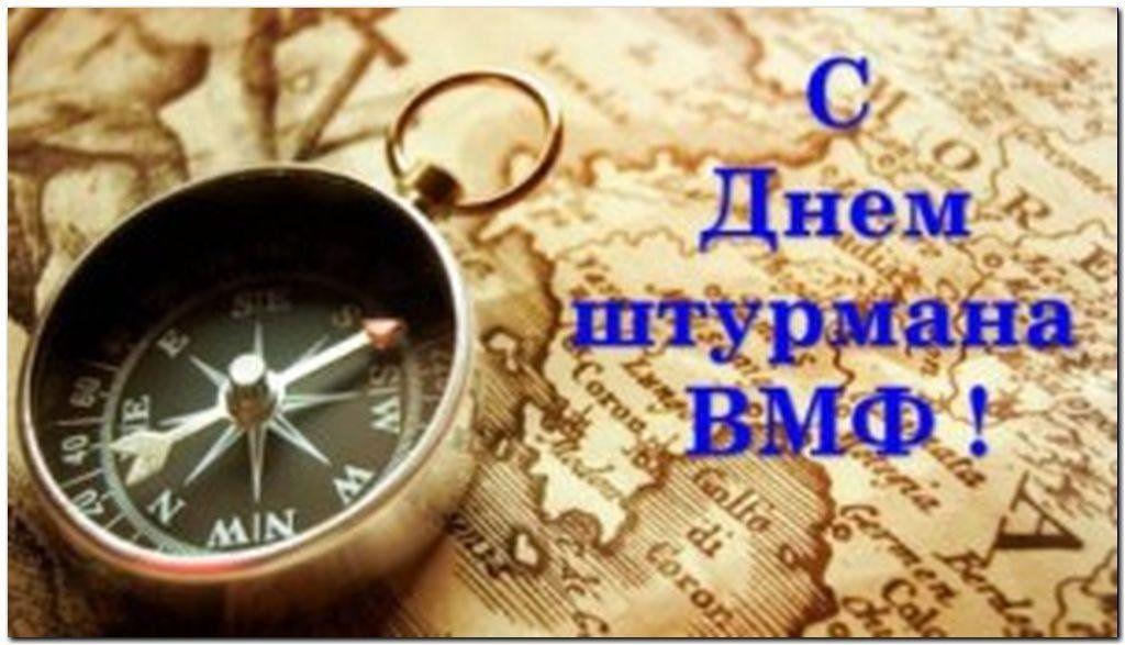 День штурмана ВМФ открытки картинки праздник России