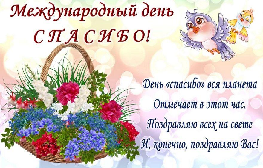 Международный день спасибо открытки картинки поздравления