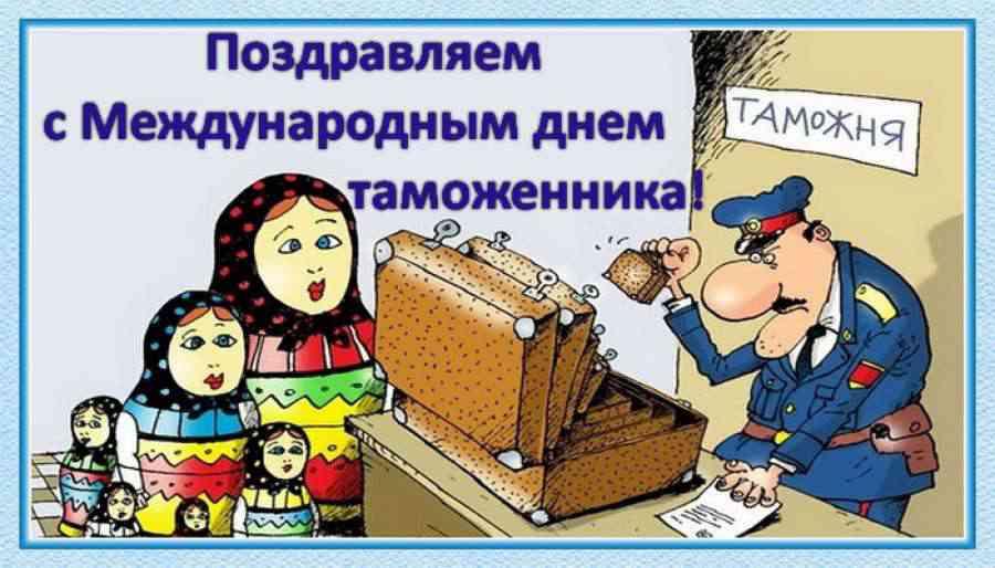 Международный день таможенника открытки картинки праздник